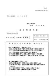 201606一般質問通告書_1