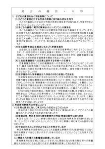 201606一般質問通告書_2