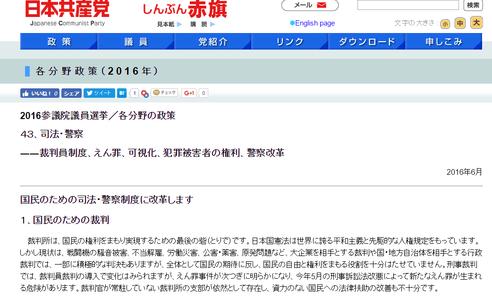 jp_web_policy_20