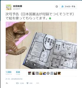 com_yojizen_status_747401675279728640