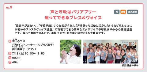 【カレッジ】7月講座_木山先生