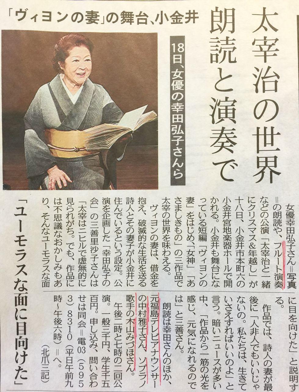 mizuho kiyama's home page東京新聞都民版に掲載されました。コメント