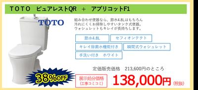 ピュアレストQR+F1