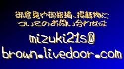 mizuki21s@brown.livedoor.com