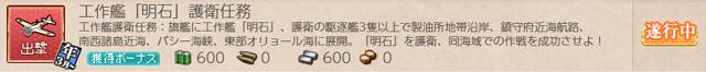 任務0106甲作戦「明石」