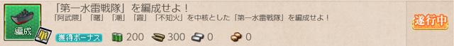 任務0150