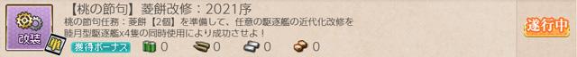 任務064