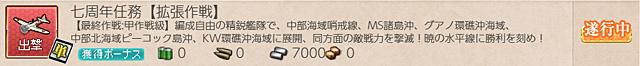 任務0170