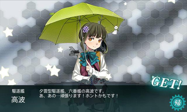 高波(梅雨)