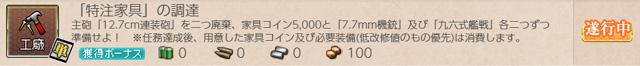 任務0175