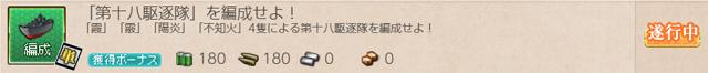 任務0102十八駆編成