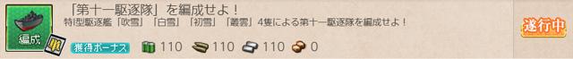 任務0118:11駆編成