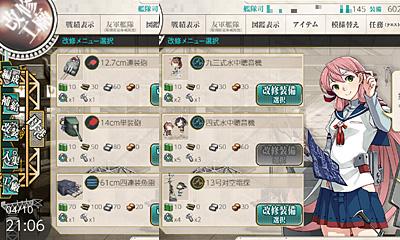 これ 改修 おすすめ 艦 【艦これ】全装備の改修優先度・評価の一覧