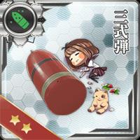 装備:三式弾