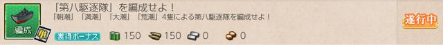 任務0099第八駆逐隊編成