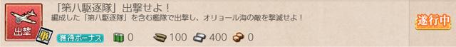 任務0100八駆出撃