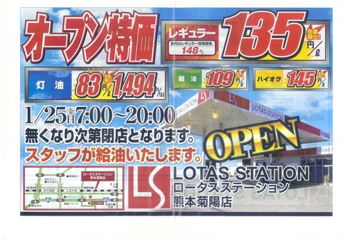 ロータスステーション熊本菊陽店