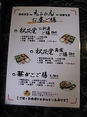 2010 居酒屋えふわん 2