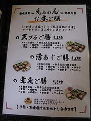 2010 居酒屋えふわん 1