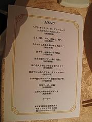 2009.12.13 圭 結婚披露宴 食事 1