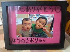 2009 父の日プレゼント