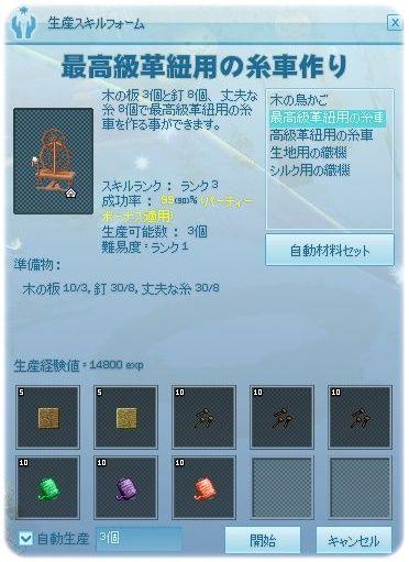 mabinogi_2018_12_10_008