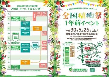 全国植樹祭1年前イベントリーフレット_ページ_1