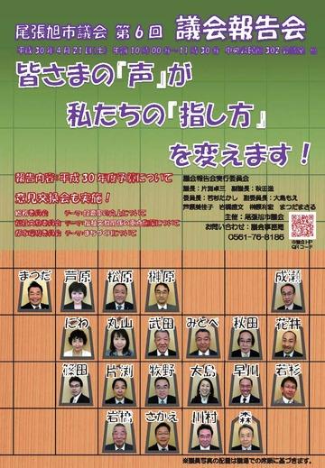 第6回議会報告会ポスター