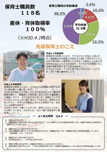 h30saiyouannai_ページ_6