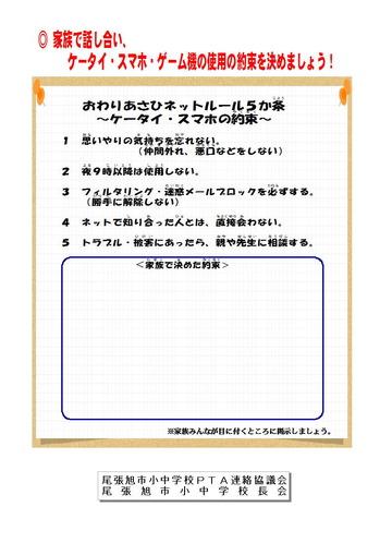 尾張旭市ケータイ・スマホ・ゲーム五箇条