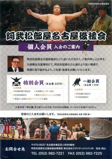 阿武松部屋名古屋後援会 個人会員入会のご案内_ページ_1