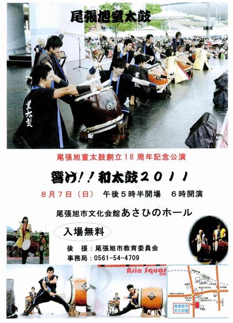 20110806童太鼓