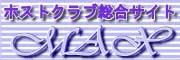 ホスト情報総合サイトMAX