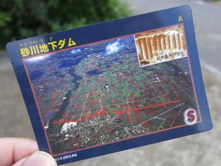 砂川地下ダムカード