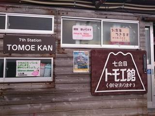 七合目トモエ館