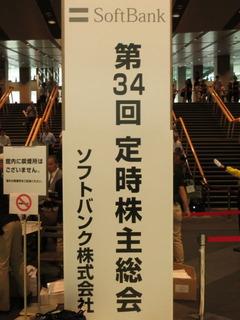 ソフトバンク株式会社第34回定時株主総会
