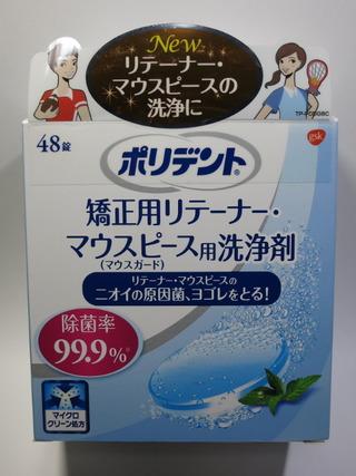ポリデント洗浄剤