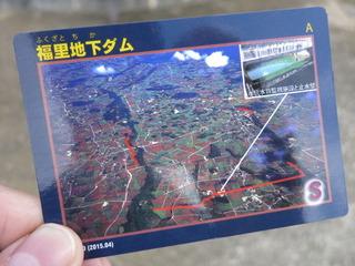 福里地下ダムカード