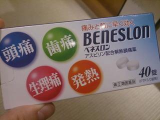 ベネスロン