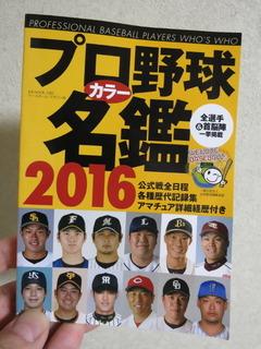 プロ野球名鑑