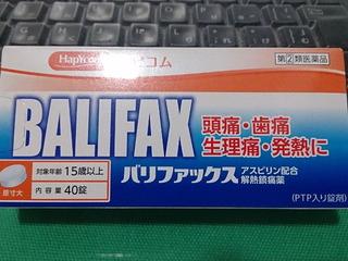バリファックス