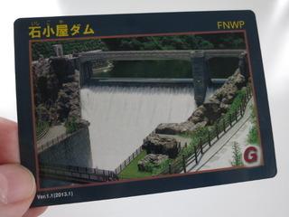 石小屋ダム・ダムカード