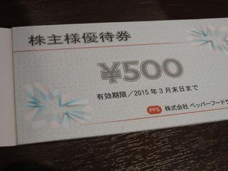 株主優待500円券