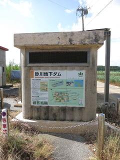 砂川地下ダム