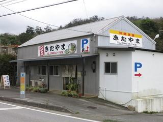 沖縄食堂きたやま