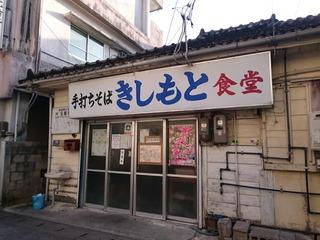 きしもと食堂本店