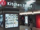 キッチンストリート