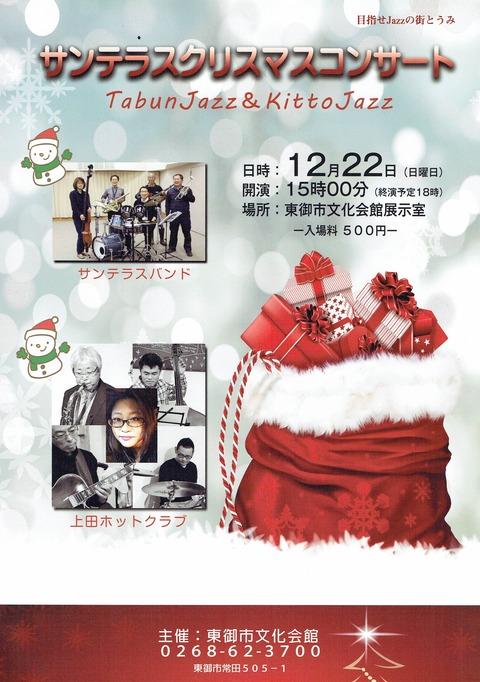 サンテラスクリスマスコンサート20191205