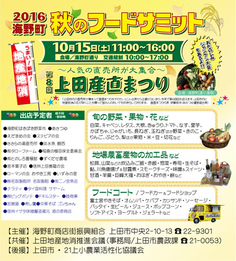 event2016-10-1