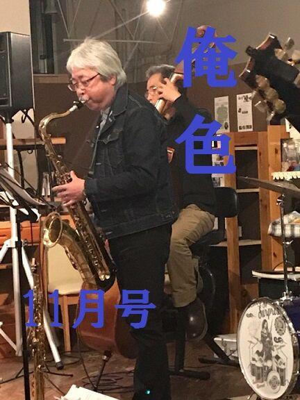 320171104松尾町ジャズコーナー